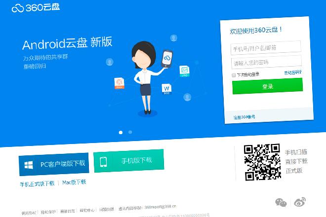 Pagina Web de YunPan360