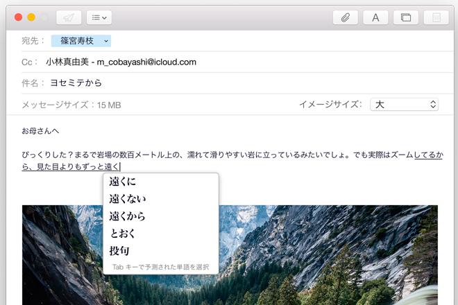 os-x-el-capitan-apple-japones