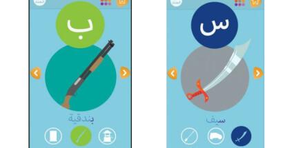 Aplicación móvil para niños