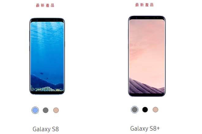 Mira los nuevos colores del Galaxy S8