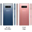 Posibles colores en los que estará disponible el Galaxy Note8